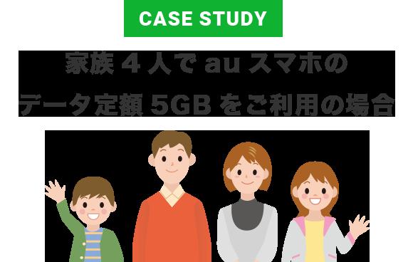 家族4人でauスマホのデータ定額5GBをご利用の場合